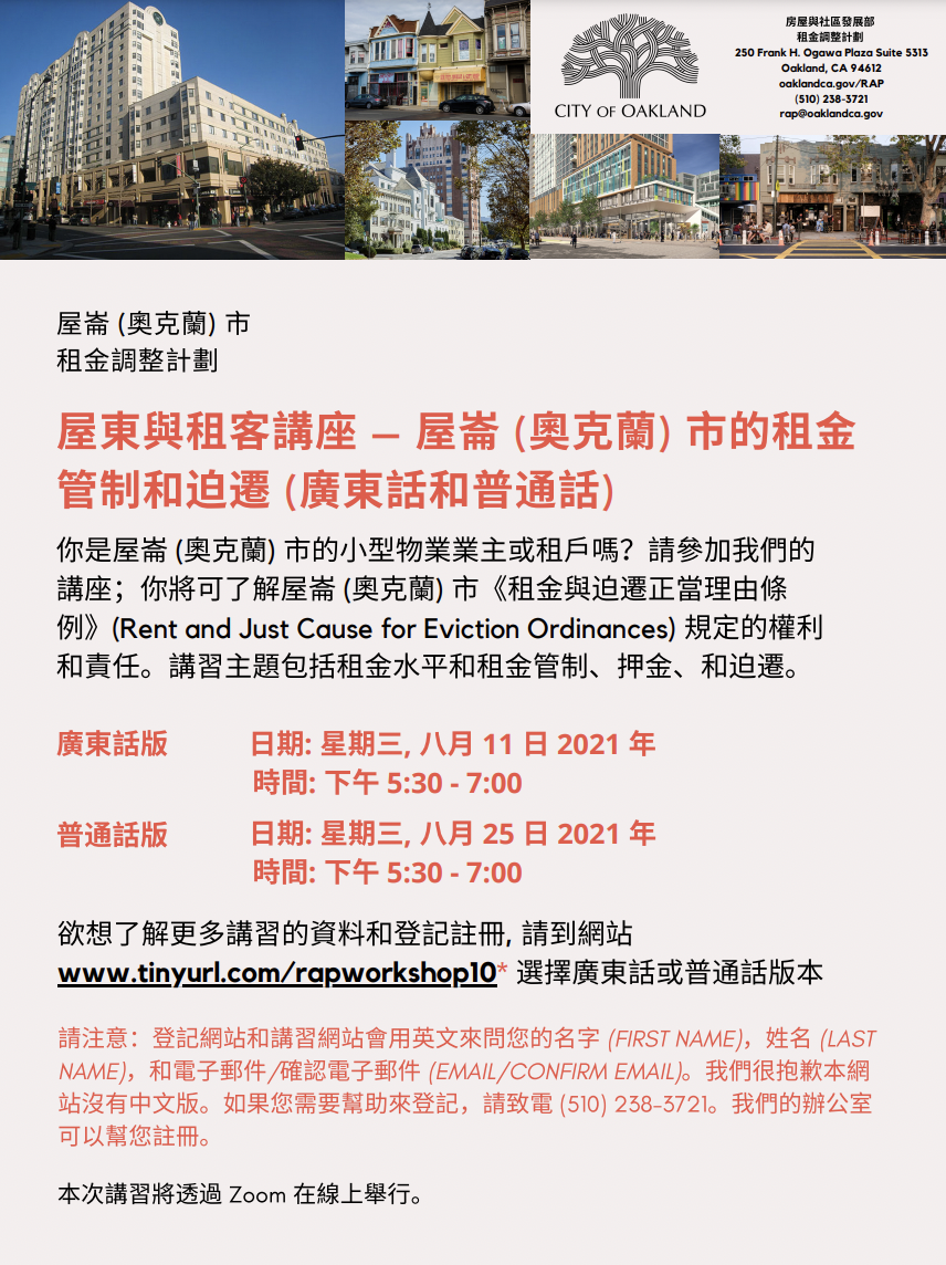 屋東與租客講座 – 屋崙 (奧克蘭) 市的租金管制和迫遷 (廣東話)/Owner and Tenant Workshop – Rent Control and Evictions in Oakland (Mandarin) Image